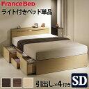 【送料無料】フランスベッド セミダブル 収納 宮付き