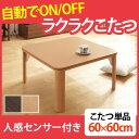 【送料無料】ローテーブル 木製 エコ 節電