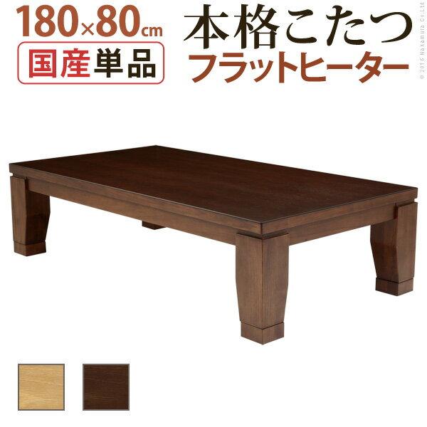こたつ テーブル 長方形 大判サイズ 継脚付きフラットヒーター 〔フラットディレット〕 180x80cm 国産 高さ調節()【送料無料】【smtb-f】 【送料無料】日本製 180 ローテーブル 足元広々