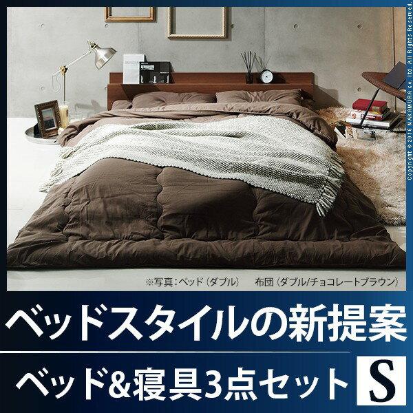 ベッド 布団 セット 敷布団で寝るローベッド シングルサイズ+国産洗える布団3点セット ベッドフレーム 木製 宮付き コンセント() フロアベッド コンセント付きベッド 軽い ふとん