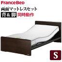 電動ベッド リクライニング シングル 電動リクライニングベッド シングルサイズ 両面タイプマットレスセット(代引不可)【送料無料】【smtb-f】