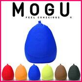 MOGU フィットチェア MOGU ビーズクッション モグ