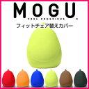 MOGU フィットチェア替えカバー MOGU ビーズクッション モグ