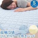 【送料無料】清涼寝具 接触冷感 敷きパッド シングル