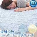 【送料無料】清涼寝具 接触冷感 敷きパッド セミダブル