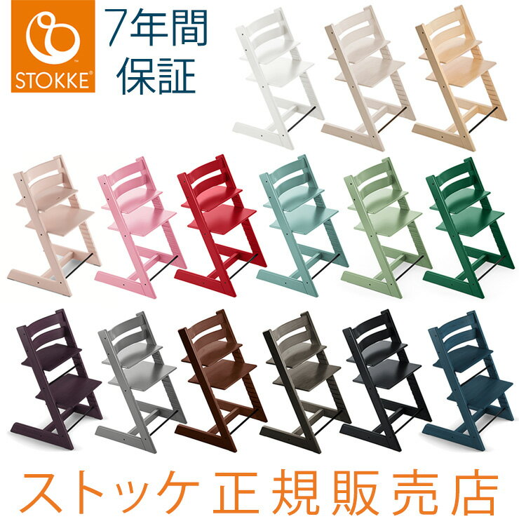 トリップトラップチェアTRIPPTRAPP子供椅子ベビーチェアイスSTOKKEストッケノルウェー送料