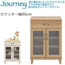 【送料無料】kyowa キッチン 家具 収納 収納家具 キャビネット 食器棚メーカー 日本 家具メーカー キッチン収納家具 収納ラック