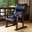 【送料無料】座椅子 リクライニング 日本製