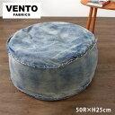 VENTO デニム ビーズクッション (50R×H25) ドラムクッション おしゃれ ヴィンテージ フロアクッション(代引不可)【送料無料】【smtb-f】