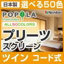ニチベイ ポポラ ブラインド プリーツスクリーン選べるカラーは全50色!