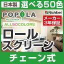 ロールスクリーン 遮光スクリーン 防炎 ニチベイ ポポラ 日本製 チェーン式 高さ10〜80cm・幅31〜50cm(代引き不可)