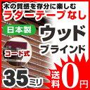 ブラインド ウッドブラインド 木製 標準タイプ35 コード式 高さ221〜239cm×幅81〜100cm 日本製(代引き不可)【送料無料】