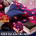 mofua(R)布団を包めるぬくぬく毛布(シングルサイズ)【送料無料】【ポイント10倍】