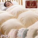 国産 エクセルゴールドラベル ホワイトダウン90% 羽毛布団 ダブル【あす楽対応】【送料無料】