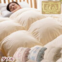 国産 ロイヤルゴールドラベル ホワイトダウン93% 羽毛布団 ダブル【あす楽対応】【送料無料】