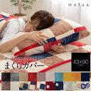 マイクロファイバー 毛布 枕カバー(43×90cm) mofua モフア プレミアム【ポイント10倍】【送料無料】