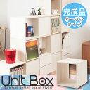 ユニットボックス 天然木桐材 オープンタイプ(代引不可)【送料無料】【storage0901】