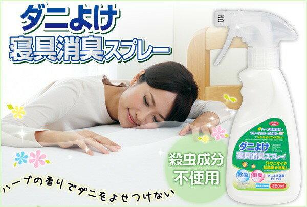 ダニよけ寝具消臭スプレー(代引き不可)