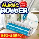 MAGIC ROLLER マジックローラー 3点セット 洗って使える クリーナー 掃除 モップ【送料無料】