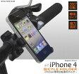<携帯電話用品>サイクリングに最適! iPhone4専用自転車用ホルダー【送料無料】