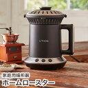 家庭用焙煎機 【単品】 コーヒー 豆 自宅焙煎 中煎り 深煎り 簡単お掃除 マイ