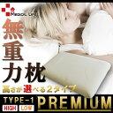 メディカルライフピロー【整体枕】type-1 低反発枕 まく...