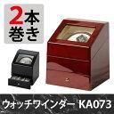 ワインダー ワインディングマシーン 2本巻き KA073 ブラック ワイン コレクションケース ディスプレイケース ウォッチケース 時計ケース 腕時計ケース【送...