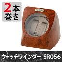 ロイヤルハウゼン Royal hausen ウォッチワインダー ワインディングマシーン 2本巻き SR056 木目調 コレクションケース ディスプレイケース ウ...