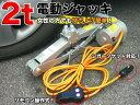 車用 電動工具 女性に優しい 電動ジャッキ 2t YSCT-EJ20 YSCT-EJ20 【送料無料】