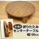 センターテーブル 木製 折りたたみ ちゃぶ台 パイン材 折れ脚 浮造りセンターテーブル 100φ(代