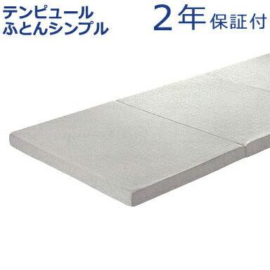 テンピュール マットレス ふとんシンプル Futon Simple tempur おまけ付…...:rcmdin:10068690