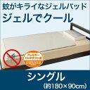 【蚊がキライなジェルパッド ジェルでクール】シングル(約180×90cm)【送料無料】