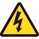 緑十字 PL警告ステッカー 電気危険(高電圧危険) 50mm三角 10枚組 202005