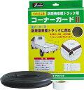 ユタカ ゴム 軽トラック用コーナーガードII 内幅約25mm 長さ約6.5m【S-32】(シート・トラックシート)