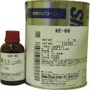 信越 シーリング 一般工業用 2液タイプ 1Kg【KE66】(接着剤・補修剤・工業用シーリング剤)