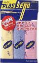 AION プラスセーヌ お徳用 レギュラーサイズ3色セット【R322-TK】(清掃用品・ウエス)