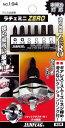 サンフラッグ ラチェミニZERO シルバー パック入り【194】(ドライバー・六角棒レンチ・ラチェット式ドライバー)