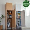 【日本製】壁面収納 掃除道具収納庫TN-1840 掃除機 収...