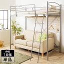 ロフトベッド シングル のびのびロフトベッド 伸縮ベッド 150cm~210cmまで長さが伸縮