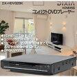 DIXIA ディキシア HDMI出力対応 コンパクトDVDプレーヤー DX-HDV02BK【あす楽対応】【送料無料】【smtb-f】