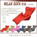 日本製 ソファ ソファー リクライニング コンパクト 座椅子 座いす 1人掛け 流線型 マンボ