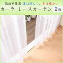 【送料無料】遮熱糸使用 夏は涼しく、冬は暖かい