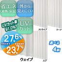 ミラーレースカーテン ライリー ウェイブ ホワイト 幅100×丈188cm 2枚組 カーテン おしゃれ(代引不可)