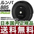ルンバ885 iRobot Roomba アイロボット 全自動ロボット掃除機 R885060【国内正規品】【あす楽対応】【送料無料】 lucky5days