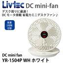 ユアサプライムス(YUASA) 扇風機 Livtec ミニデスクファン YR-1504P ホワイト コンパクトファン【送料無料】【smtb-f】