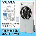 ユアサプライムス(YUASA) 扇風機 ミストファン YN-M251SR ホワイト 超音波振動 マイナスイオン搭載 リモコン付き【送料無料】【S1】