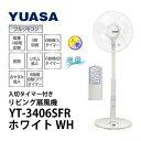 ユアサプライムス(YUASA) 扇風機 リビング扇 YT-3406SFR ホワイト リモコン付き【送料無料】
