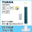 ユアサプライムス(YUASA) 扇風機 タワーファン YT-776SR ブルー リモコン付き タワー扇【送料無料】【smtb-f】