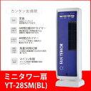 ユアサプライムス(YUASA) 扇風機 ミニタワーファン YT-28SM ブルー タワーファン タワー扇【送料無料】【smtb-f】