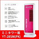 ユアサプライムス(YUASA) 扇風機 ミニタワーファン YT-28SM ピンク タワーファン タワー扇【送料無料】【smtb-f】